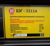 Бензиновый генератор Калибр бэг-5511 А