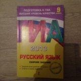 Русский ГИА