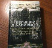 """Книга """"БЕГУЩИЙ В ЛАБИРИНТЕ. 3 части"""""""