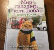 """Книга """"Мир глазами кота Боба"""""""