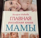 Книга МАМЫ