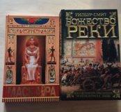 Романы о Древнем Египте