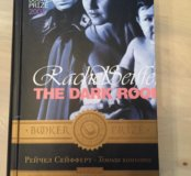 Книга Рейчел Сейфферт Тёмная комната