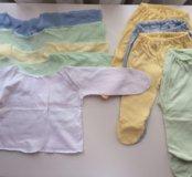 Распашонки и штанишки новые