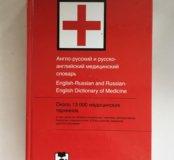 Англо-русский и русско-английский медицинский слов