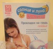 Прокладки для груди