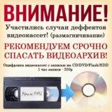 Оцифровка видеокассет и старых фотокарточек