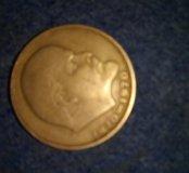 Юбилейная Монета один рубль