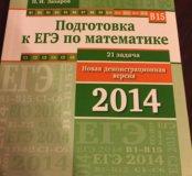 Сборник ЕГЭ математика.