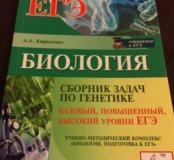 Сборник задач по генетике ЕГЭ биология