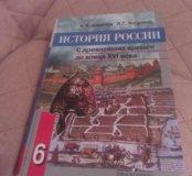 Учебник за 6 класс