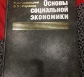 Учебная книга по экономике