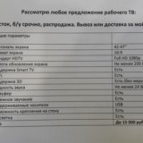 Телевизор 42 или 47