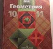 Учебник геометрия 10-11, 2011 года