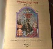 Учебник по технологии ,русскому для 2 класса