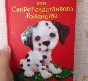 Книга. Оскар или Секрет счастливого Рождества