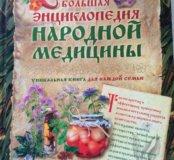 Большая энциклопедия народной медицины 2003 год