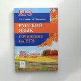 Русский язык . Сочинение на Егэ