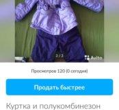 Комплект:куртка и полукомбинезон Oldos
