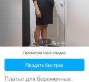 Тёплое платьице для беременных