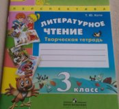 Литературное чтение раб.тетрадь