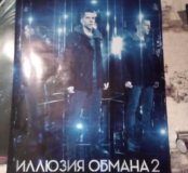 """Плакат """"Иллюзия обмана 2"""""""