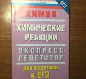 Книжка для подготовки ЕГЭ по химии