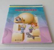 Учебник 3 класс 1 часть