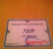 Сертификат на 1 час проката на сегвее