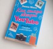 """Книга """"Как стать звездой YouTube"""""""