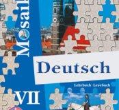 Mosaik Учебник немецкого языка 7 класс