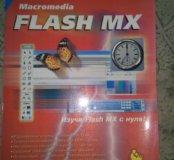 Книга Flash MX