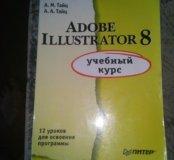 Adobe Illustrator 8