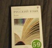 Учебник по русскомю языку (Теория) 5-9 классы
