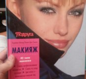 Книга макияжа