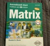 Учебник английского языка для 6 класса Matrix