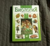 Учебник биологии 7кл.