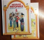 Риторика 6 класс.