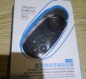Bluetooth пульт для Android и ios 400₽
