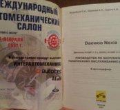 Книга по ремонту автомобиля DAEWOO NEXIA