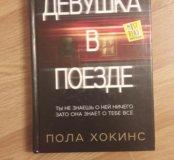"""Книга """"Девушка в поезде"""""""