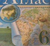 Атлас по географии для 6 классов.