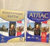 Атлас и контурка по истории