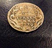 ГРИВЕННИК 1779 СПБ ХF