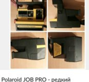 Polaroid JOB PRO - редкий коллекционный экземпляр