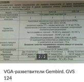 VGA-разветвители Gembird. GVS 124