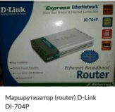 Маршрутизатор (router) D-Link DI-704P