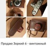 Продаю Зоркий 6 - винтажный фотоаппарат в чехле