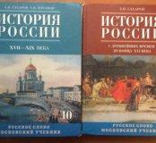 Учебники по истории России. Сахаров