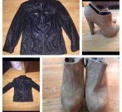 Куртка и обувь